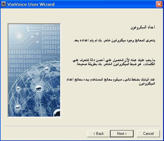 أنت تتحدث و الكمبيوتر يكتب ما تقوله مع برنامج IBM VIAVOICE Arabic 1k10