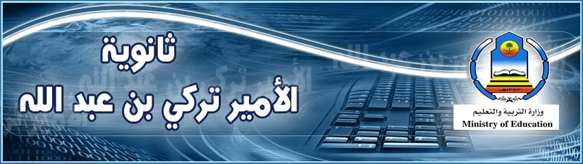 منتدى ثانوية الامير تركي بن عبد الله