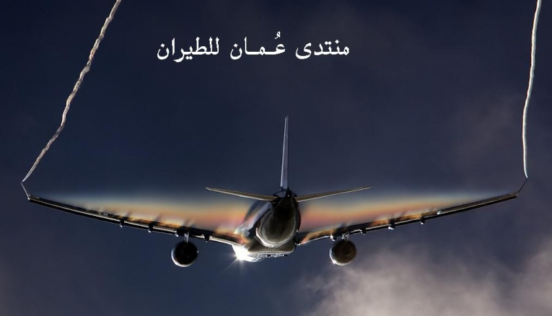 منتدى عمان للطيران