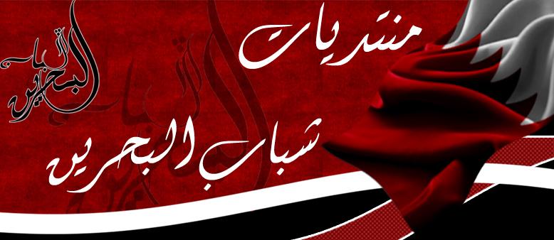 منتديات شباب البحرين