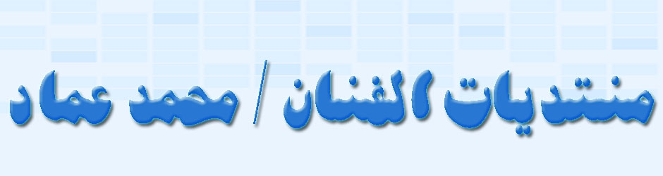 منتديات الفنان محمد عماد