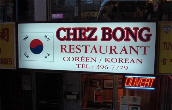 Chez Bong [Restaurant Coréen] 079_410