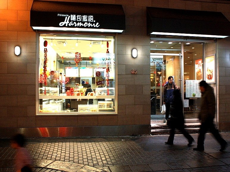 Pâtisserie Harmonie (Chinatown) [Pâtisserie Asiatique] About210