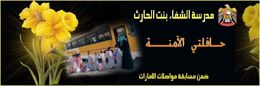 الحافلة الآمنة