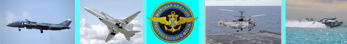 Морская Авиация Тихоокеанского Флота
