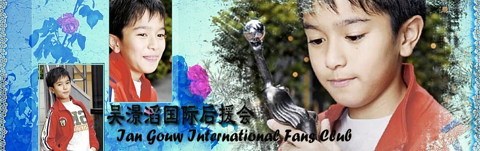 吴澋滔国际后援会 Ian Gouw International Fan Club