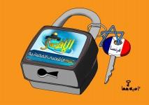كاريكاتير عن اغلاق قناة الاقصى 16201010