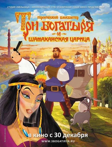 Три богатыря и Шамаханская царица (2010) Poster10