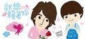 Down With Love ( 就想賴著妳 ) Ella - Jerry Yan - Page 10 Top11