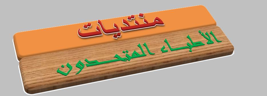 منتدى الأطباء المتحدون السوداني