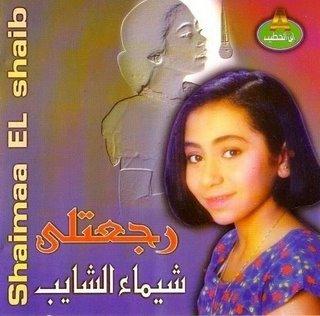 البوم شسماء الشايب 192_cd10