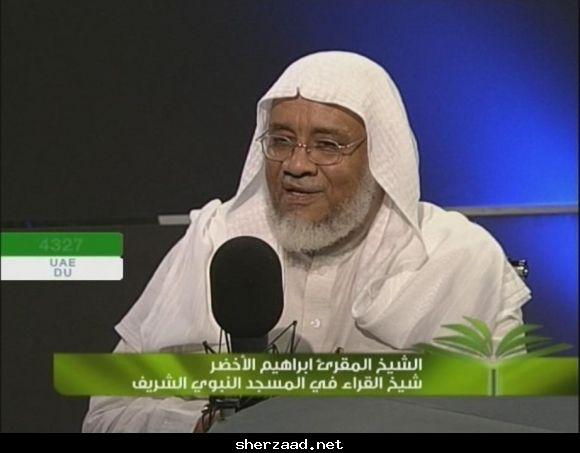 القران الكريم بصوت ابراهيم الاخضر Ibrahi11