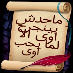 اعنيه__ عمره راح عليكى__ Ouoo_o10