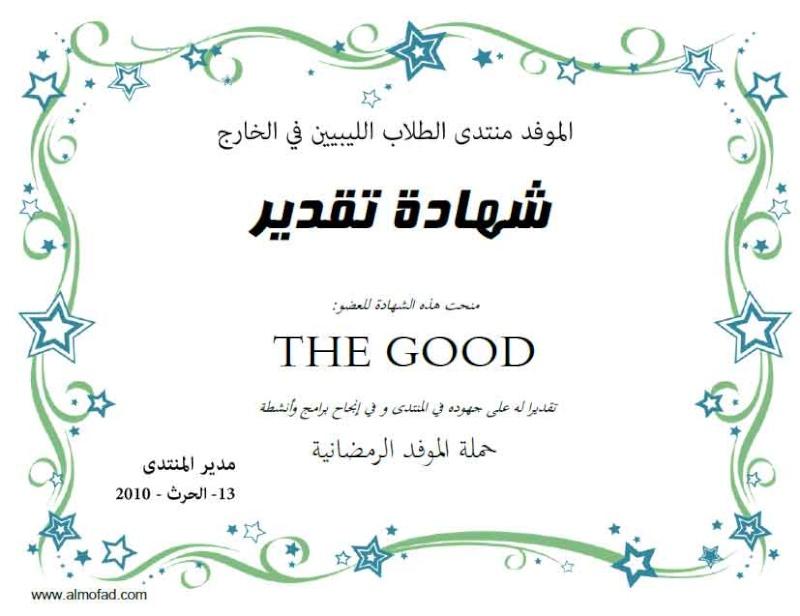 **العنــــ  أنا ــــــــيدة ** The-go10