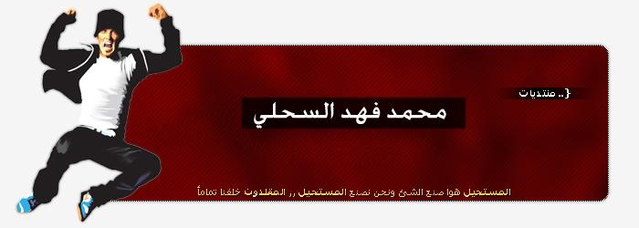 منتدى محمد السحلي