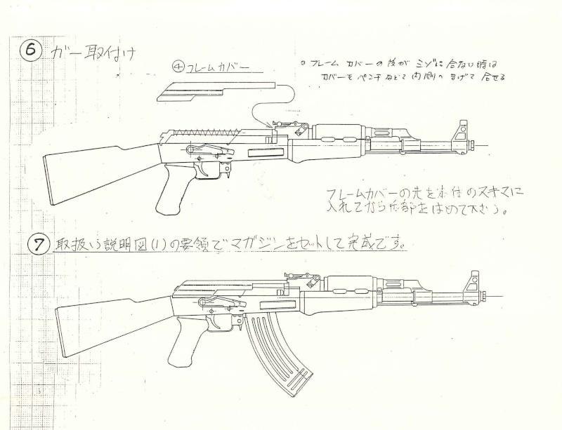 Hudson AK47 Manual Wanted Please Hud-ak17