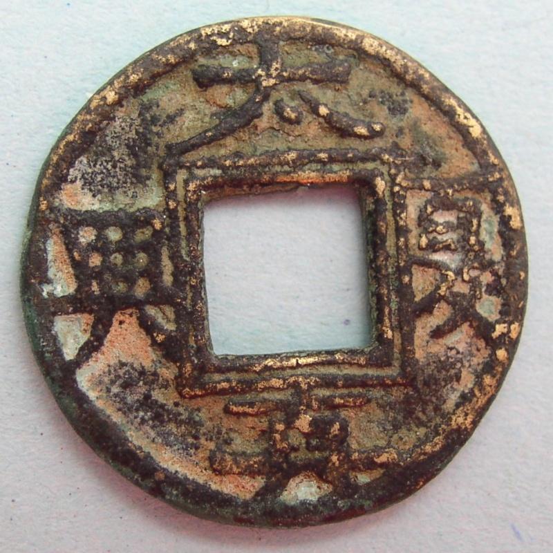 Faux cash Tai Xia Zhen Xing Sapequ11