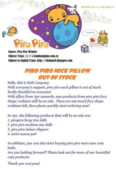 [Info] Piro Piro Neck Pillows Out of Stock 18488811