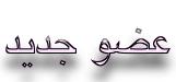 محمد محمد عبد المجيد