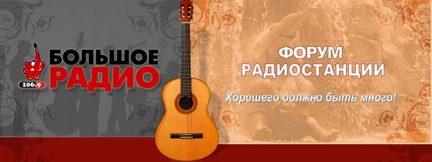 Форум радиостанции Большое Радио. Мурманск