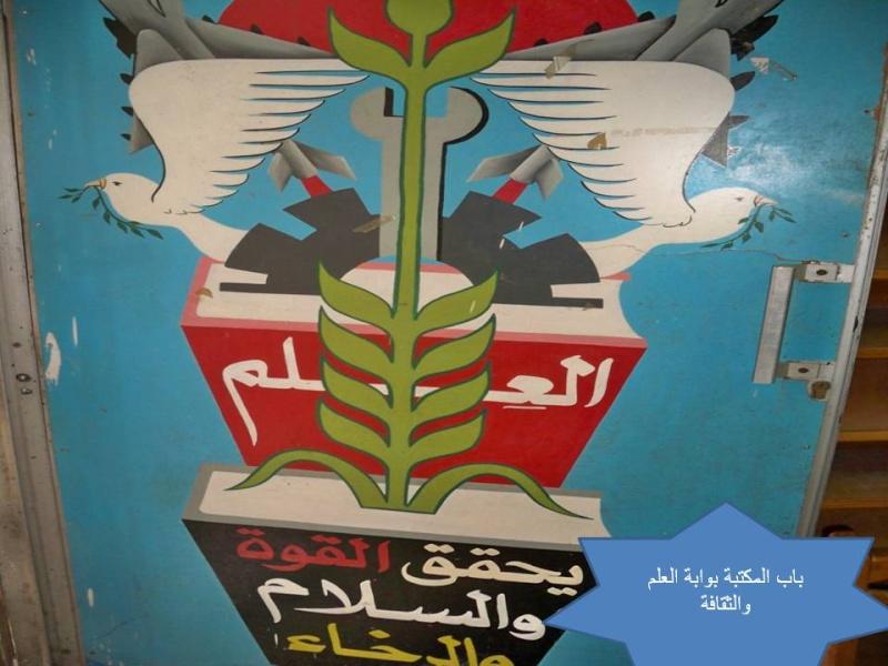 المكتبة فى صور Oousoo35