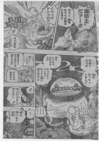 One Piece scan 606 051010