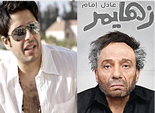 أغية ميح لمحمد حماقى فيلم زهايمر 59938410