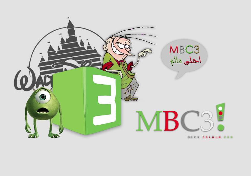 منتديات mbc3