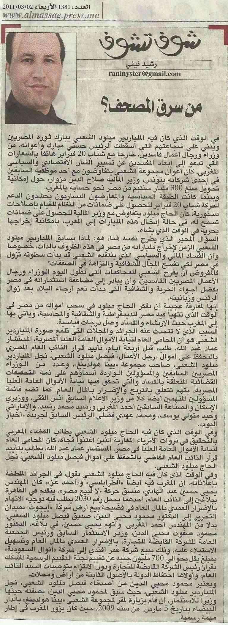 Chaâbi parmi Les Manifestants du 20 Février * الشعبي بين متاظاهري 20 فبراير 55555510