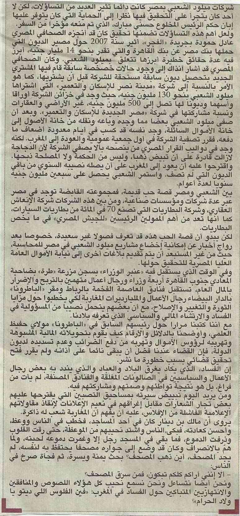 Chaâbi parmi Les Manifestants du 20 Février * الشعبي بين متاظاهري 20 فبراير 66666610