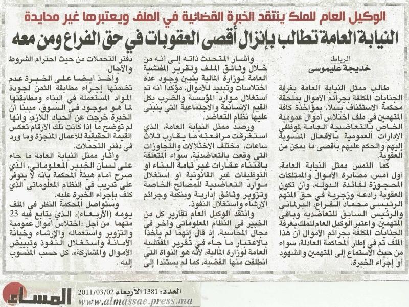 Procès du Président du conseil Municipal d'Essaouira * محاكمة الفراع ومن معه Ferraa10