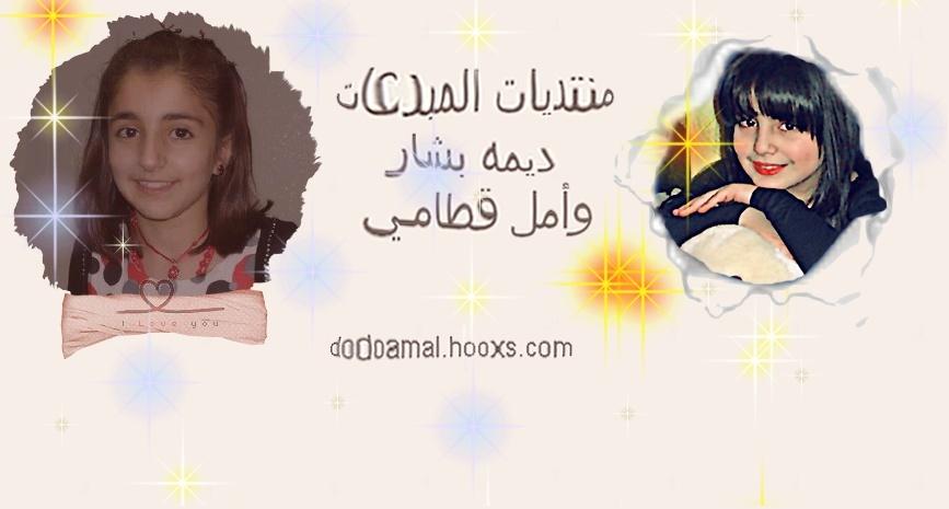 منتديات المبدعات ديمة بشار وامل قطامي