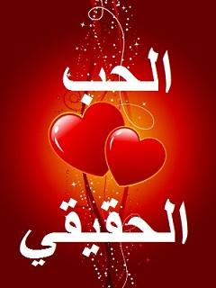 الحب الحقيقي فرند بوك  friendbook true love Amor verdadeiro