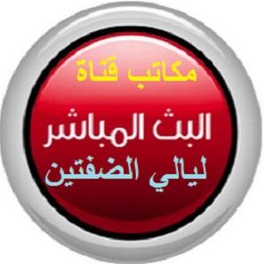مكاتب قناة الضفتين والمغتربين بث مباشر خلال الفيسبوك Palestine