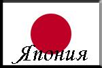 Всё о Японии