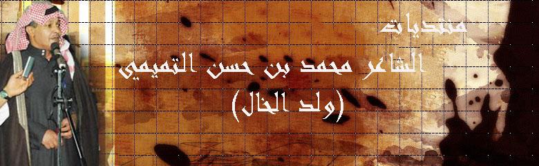 منتديات الشاعر محمد بن حسن التميمي