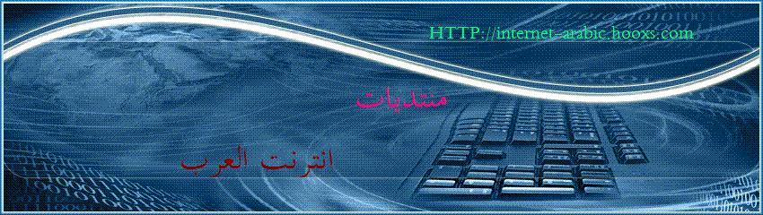 انترنت العرب
