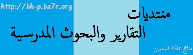 منتديات التقارير والبحوث المدرسية - البحرين