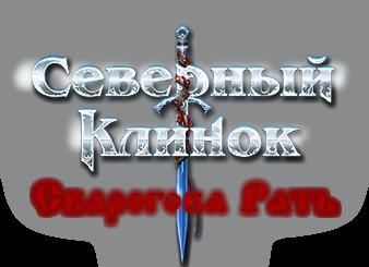 Не будет СЕВЕРНОГО КЛИНКА - Страница 3 Logo_n12