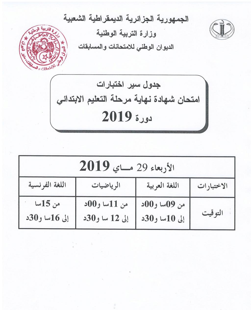 رزنامة سير الإمتحانات المدرسية الوطنية دورة 2019 للمراحل التعليمية الثلاث 5eme-210