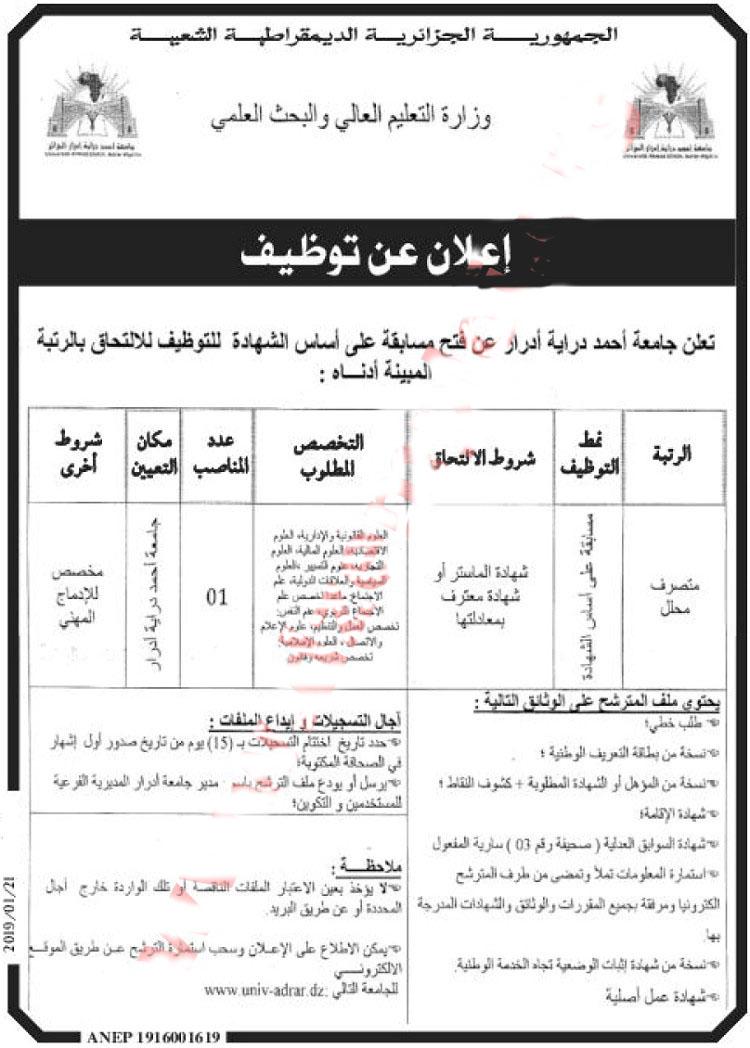اعلانات الجرائد : اعلان توظيف بولاية أدرار جانفي 2019  Adrar10