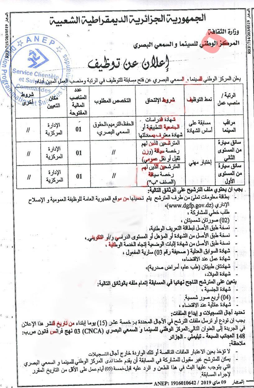 اعلانات توظيف ماي 2019  Alger10