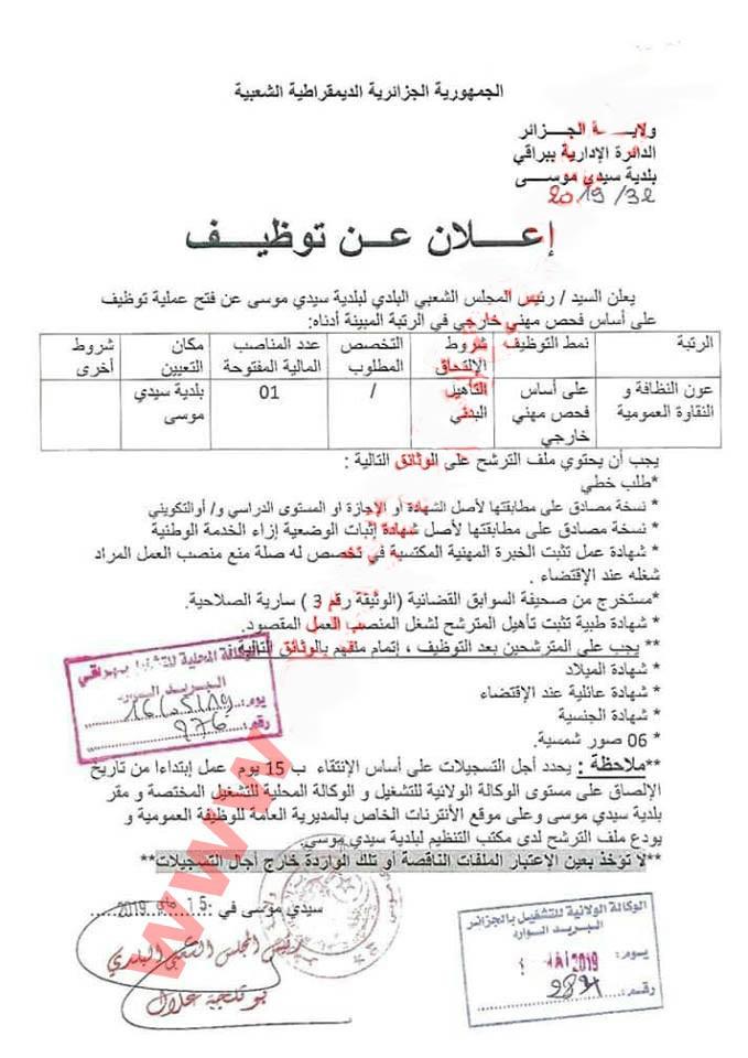 اعلانات توظيف ماي 2019  Alger110