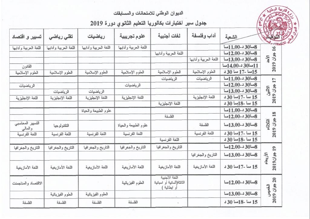 رزنامة سير الإمتحانات المدرسية الوطنية دورة 2019 للمراحل التعليمية الثلاث Bac-2010