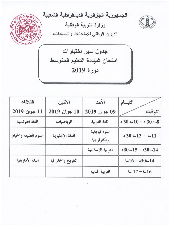 رزنامة سير الإمتحانات المدرسية الوطنية دورة 2019 للمراحل التعليمية الثلاث Bem-2010