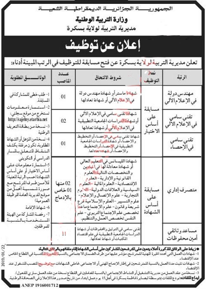 اعلانات الجرائد : اعلان توظيف بولاية بسكرة جانفي 20149  Biskra10