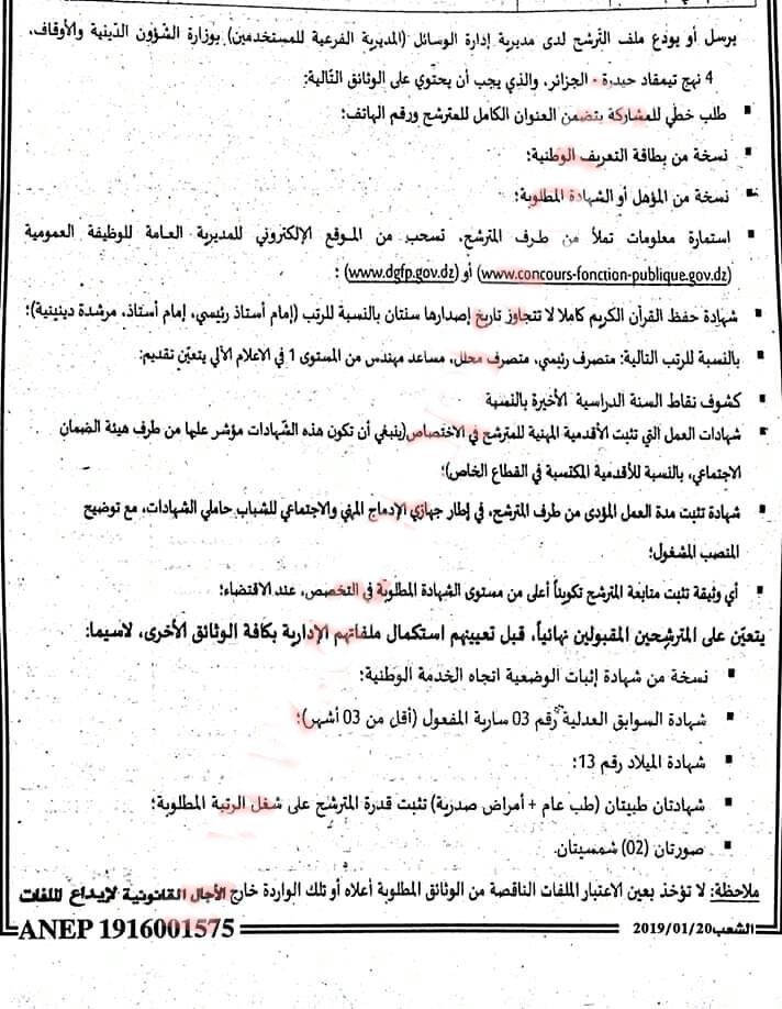 اعلانات الجرائد : اعلان توظيف بوزارة الشؤون الدينية جانفي 2019  Iia_210