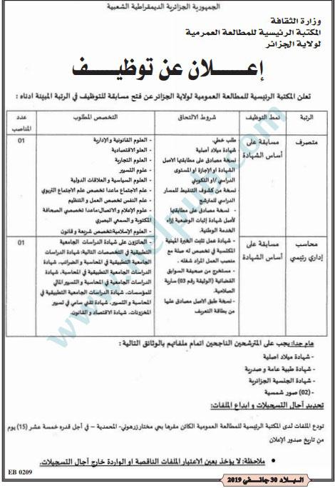 اعلانات الجرائد : اعلان توظيف بالمكتبة الرئيسية للمطالعة الجزائر 30 جانفي 2019  Oi10