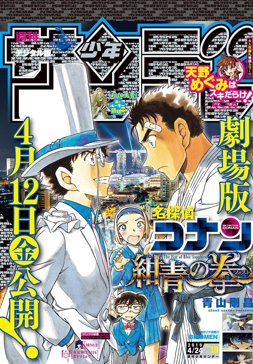 """Les couvertures """"Détective Conan"""" et """"Magic Kaito"""" du Weekly Shōnen Sunday et du Shōnen Sunday Super 00110"""