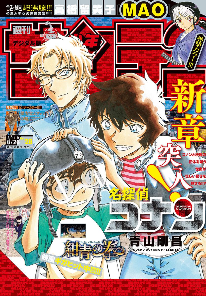 """Les couvertures """"Détective Conan"""" et """"Magic Kaito"""" du Weekly Shōnen Sunday et du Shōnen Sunday Super 00111"""